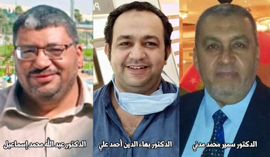 وفاة 3 أطباء من فيروس كورونا كوفيد 19