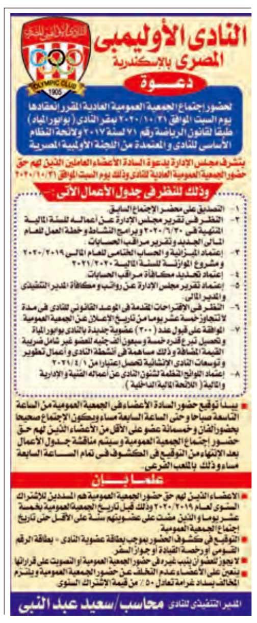 إعلان الجمعية العمومية 2020 نادى الاوليمبي المصري بالأسكندرية