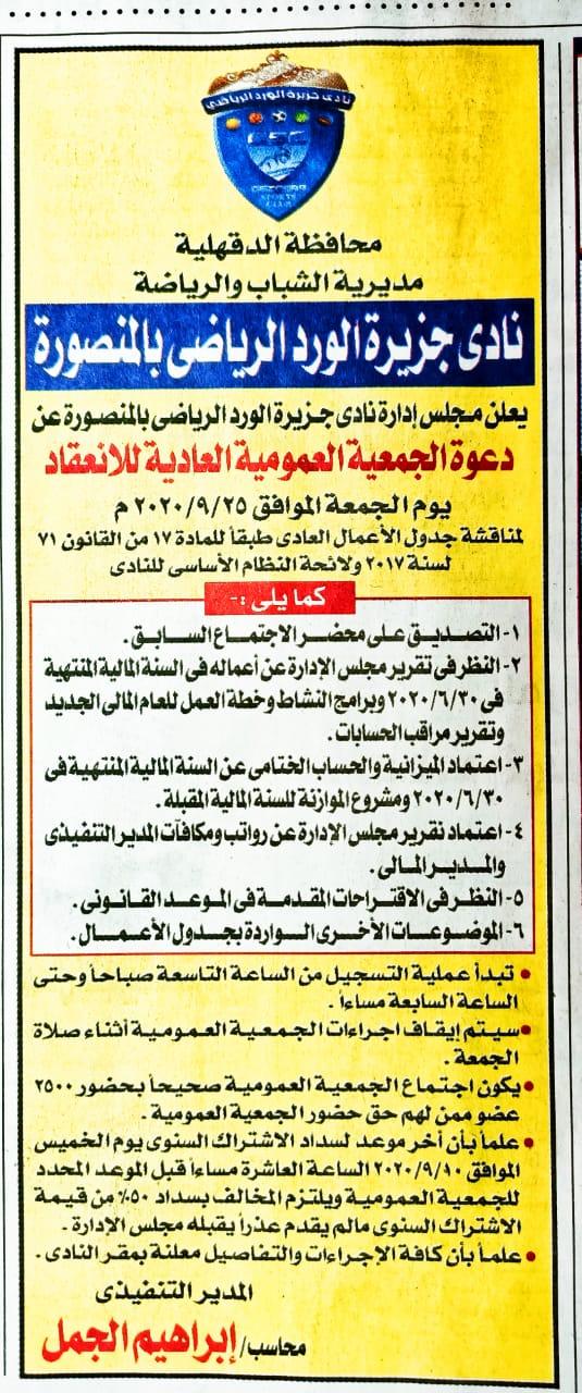 إعلان دعوة الجمعية العمومية من جريدة الجمهورية عدد اليوم الأحد 23 أغسطس 2020