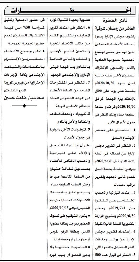 إعلان دعوة الجمعية العمومية نادى الصفوة العاشر من رمضان 2020