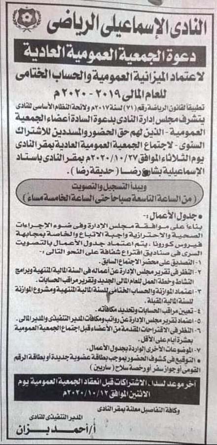 إعلان موعد الجمعية العمومية 2020 نادى الإسماعيلي