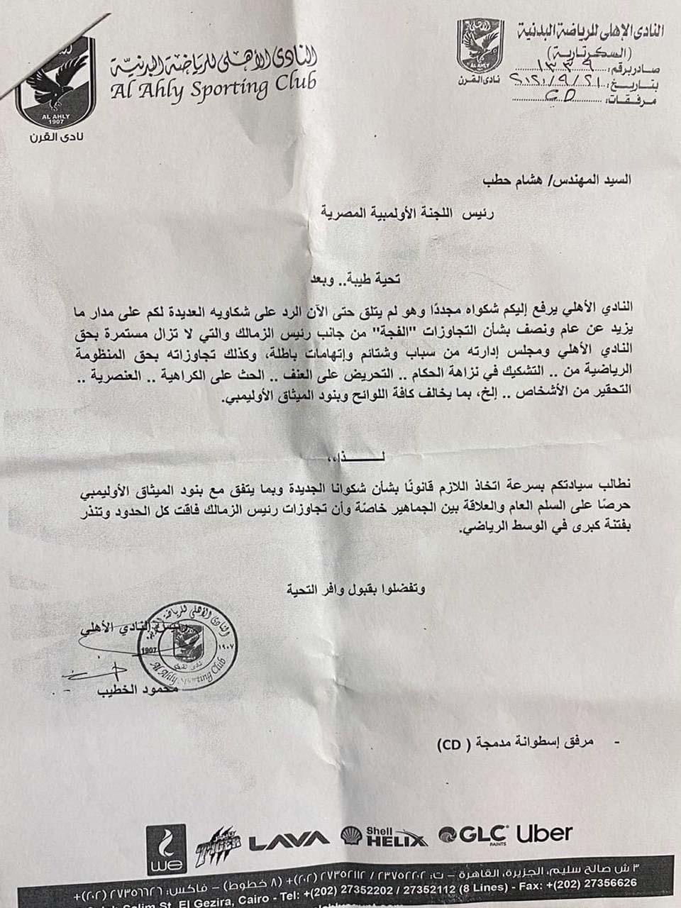 شكوى الاهلى ضد مرتضى منصور