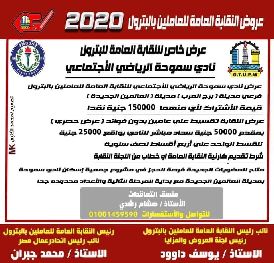 عرض عضوية نادى سموحه فرع برج العرب ومدينة العلمين الجديدة