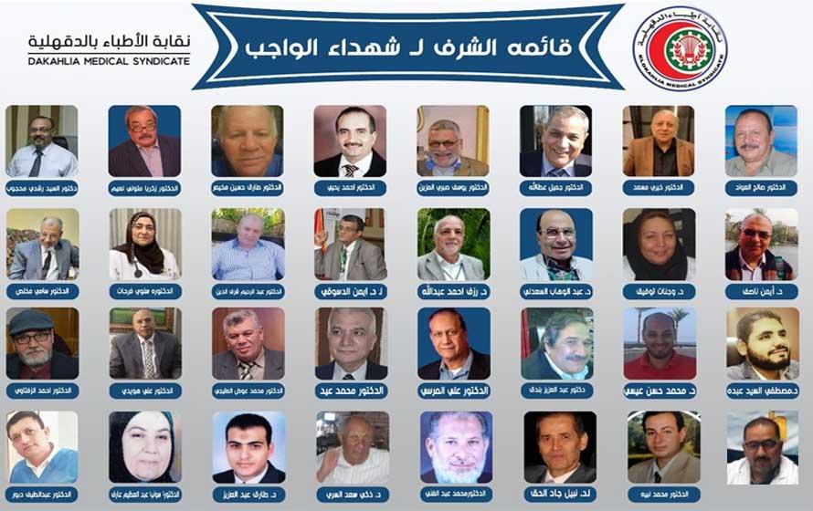 قائمة شرف شهداء اطباء الدقهلية بفيروس كورونا
