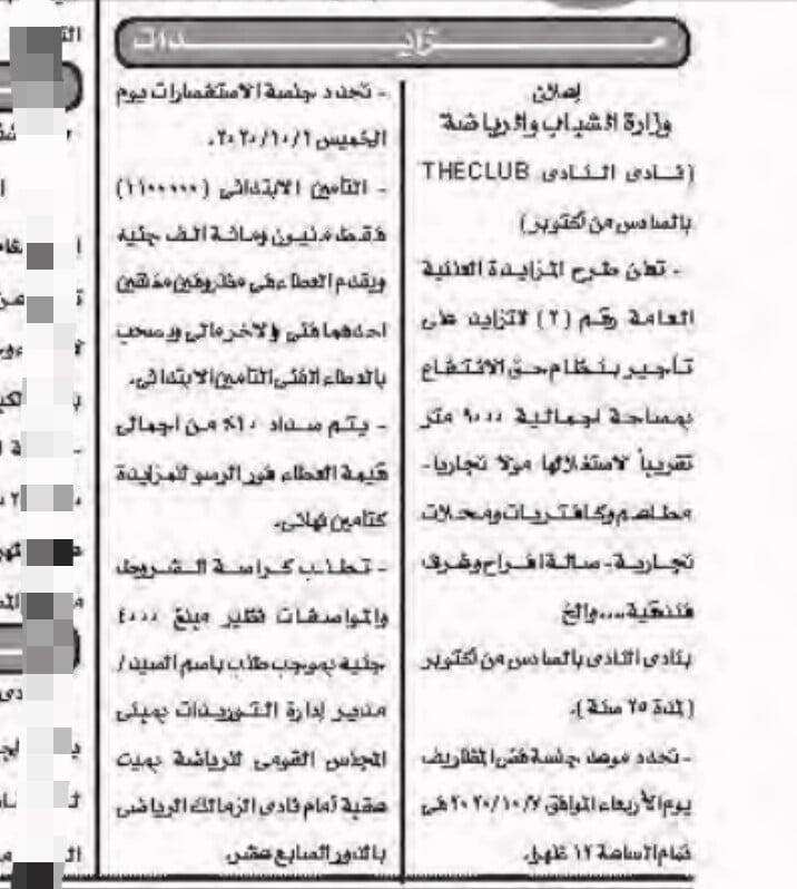 مزايدة وزارة الرياضة لإنشاء مول نادي النادي