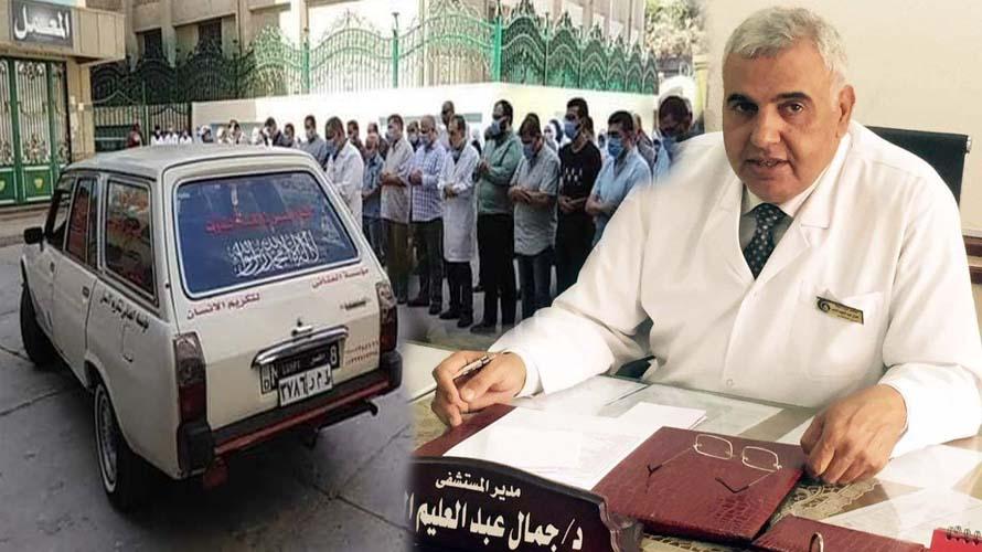 وداع الدكتور جمال عبدالعليم الديب من مستشفى دمياط