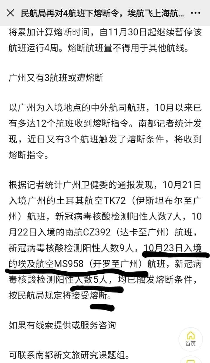 اصابات فيروس كورونا في الصين قادمة علي رحلة مصر للطيران