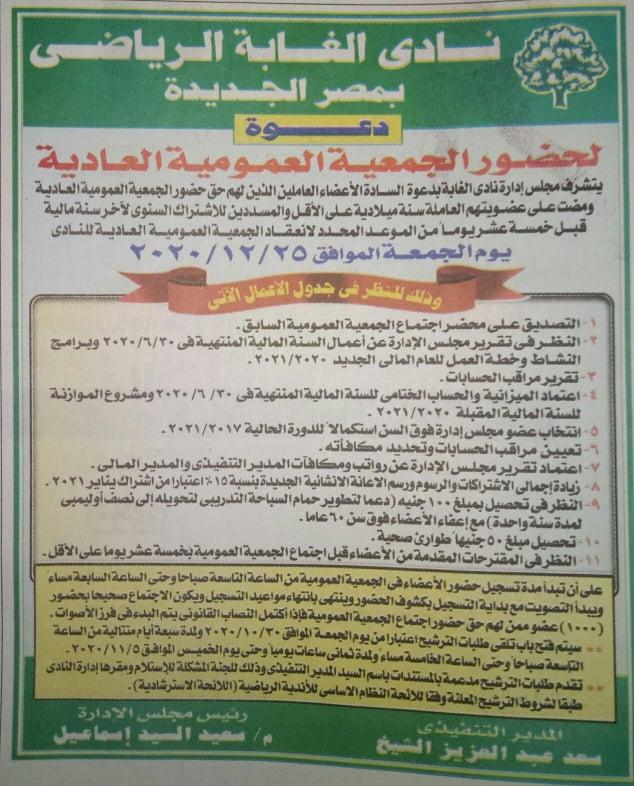 اعلان دعوة الجمعية العمومية لنادي الغابة