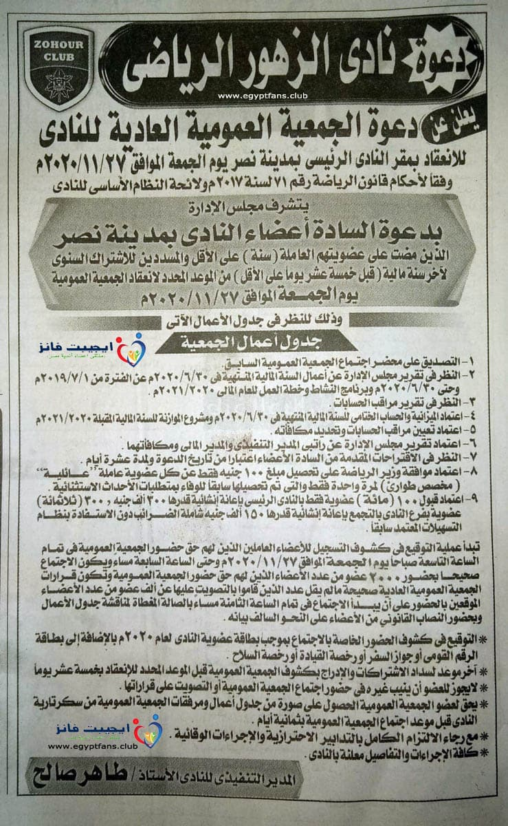 إعلان دعوة الجمعية العمومية لنادي الزهور الرياضى جريدة الجمهورية