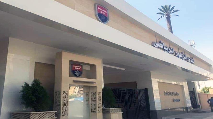 بوابة نادى الزهور الرياضى بمدينة نصر على شارع يوسف عباس