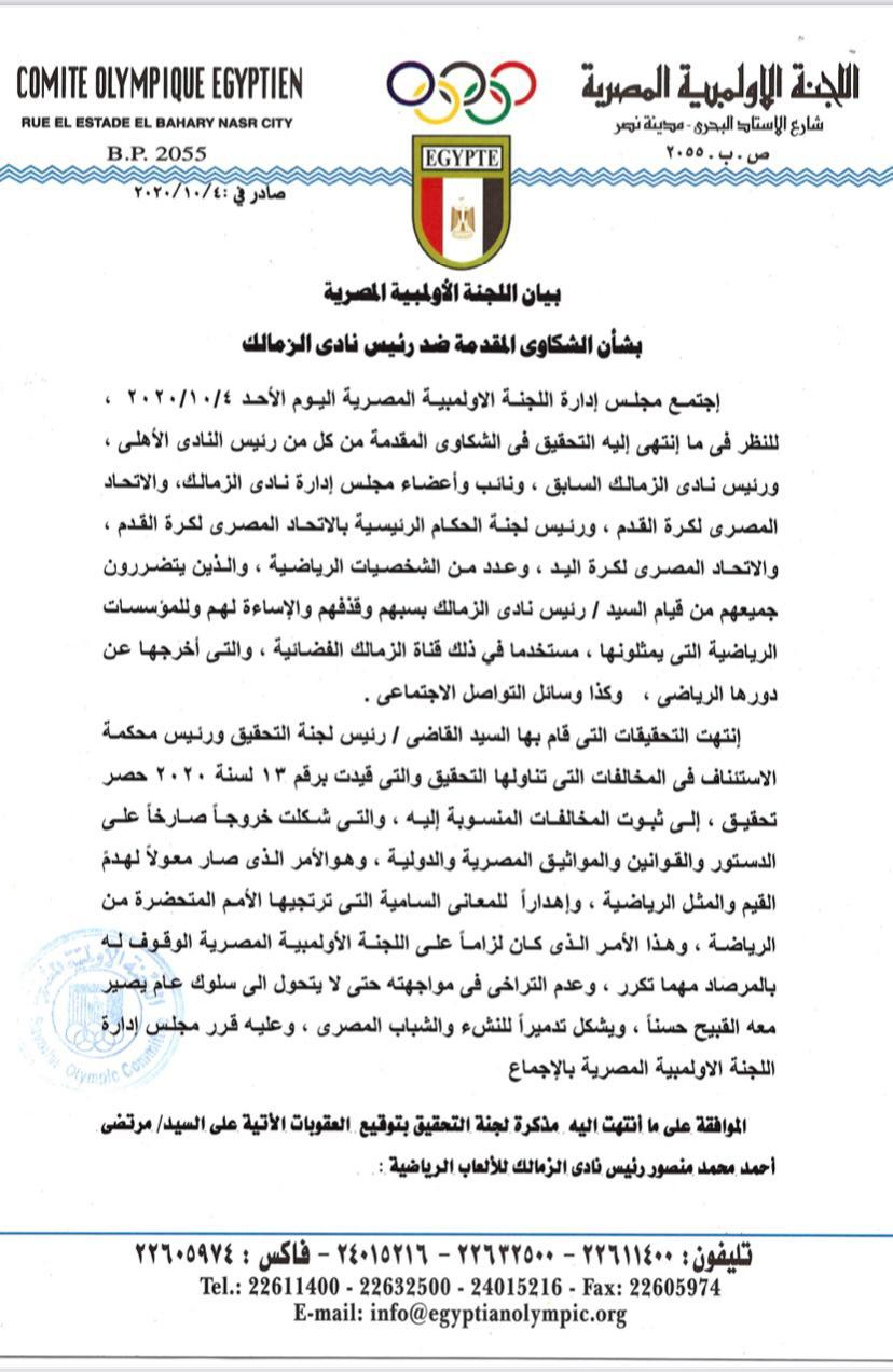 بيان اللجنة الأولمبية بشأن الشكاوى ضد رئيس نادى الزمالك