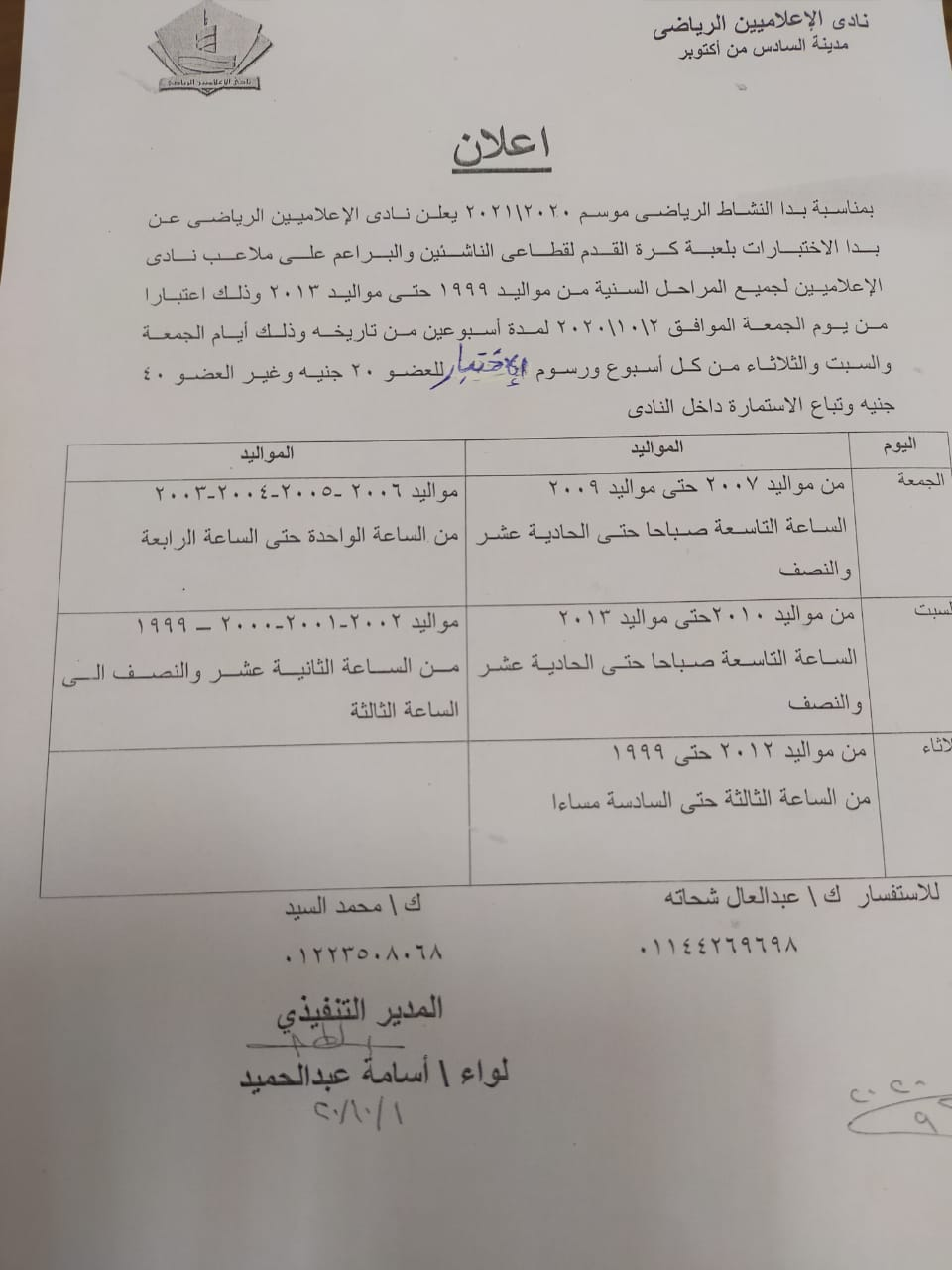 جدول مواعيد إختبارات الناشئين والبراعم بنادى الإعلاميين