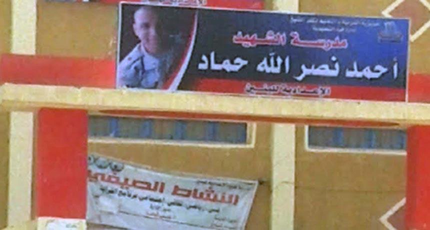 مدرسة الشهيد أحمد نصر الله مدرسة فوه الإعدادية بنين سابقاً