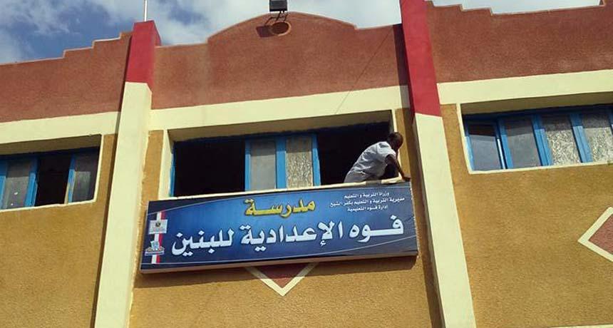 مدرسة فوه الإعدادية بنين