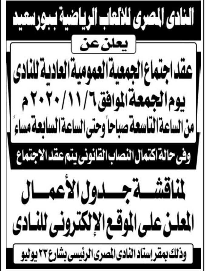 موعد الجمعية العمومية العادية 2020 للنادي المصري