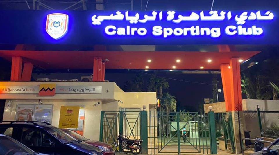 نادي القاهرة الرياضى
