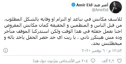 امير عيد بعد حفل كاريوكي في الشيخ زايد