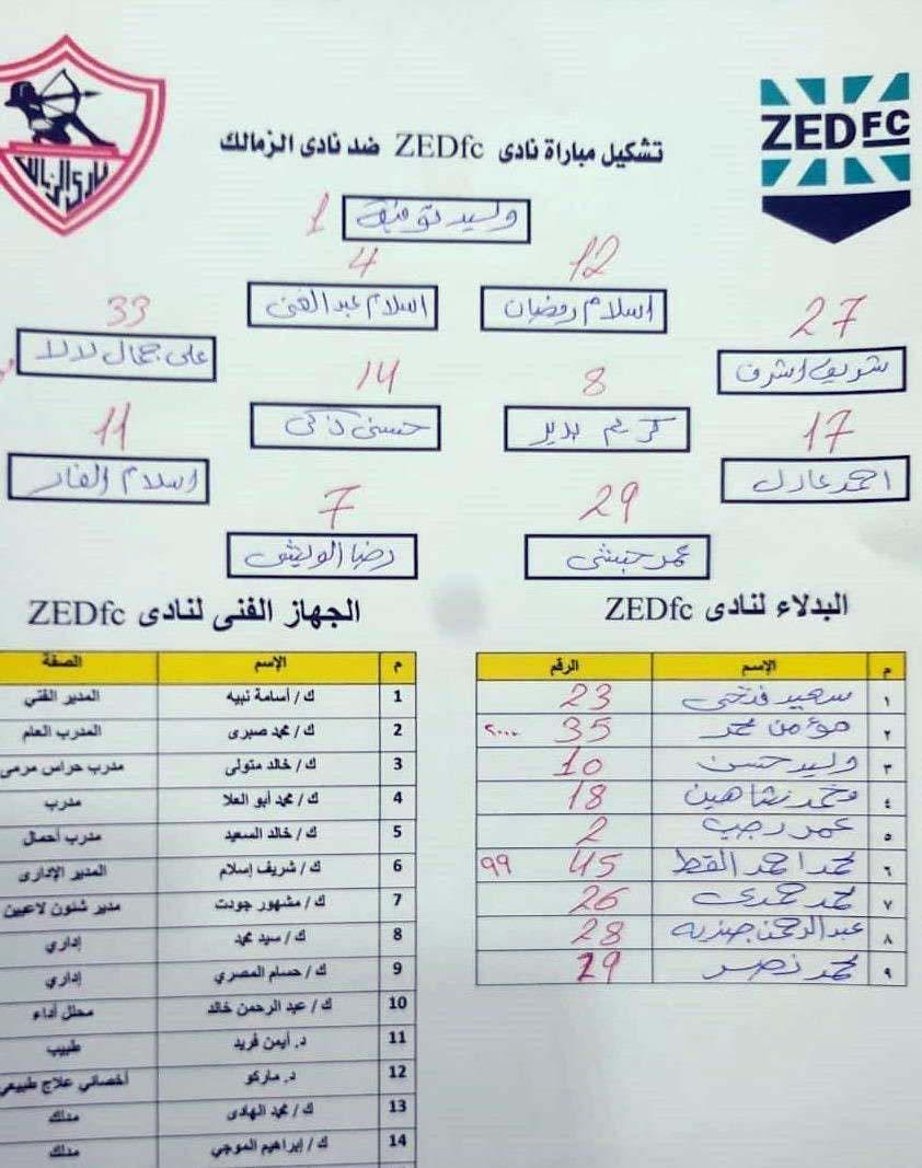 تشكيل نادي ZED أمام الزمالك في كأس مصر