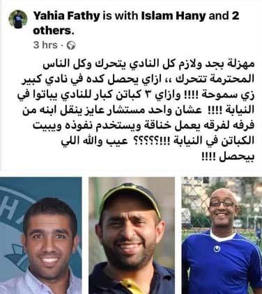حبس 3 مدربين في نادي سموحة بسبب مستشار
