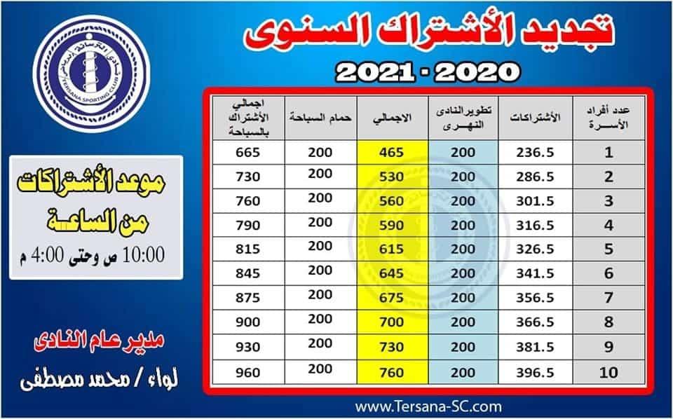 تجديد اشتراك نادى الترسانة عام 2020-2021