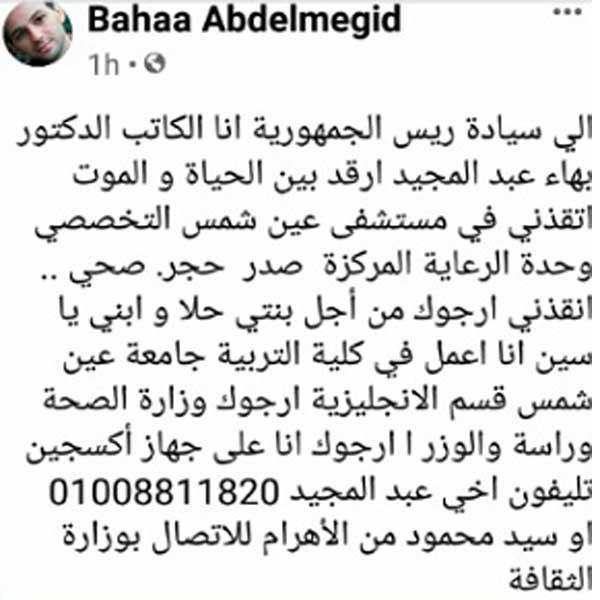 بوست الروائي بهاء عبدالمجيد قبل وفاته بكورونا