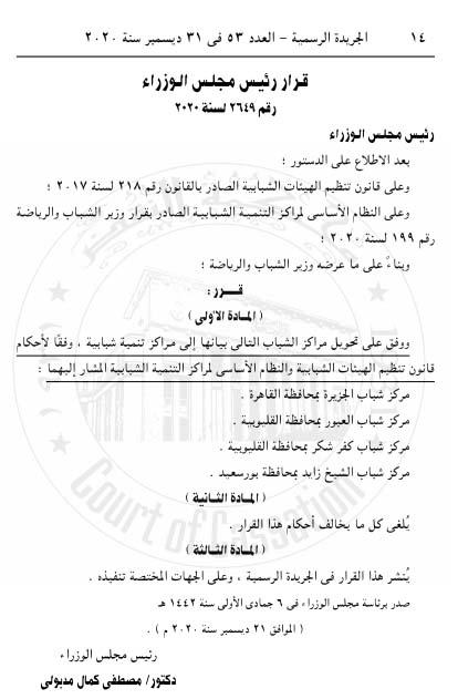 قرار تحويل مركز شباب الجزيرة الي مركز تنمية شبابية