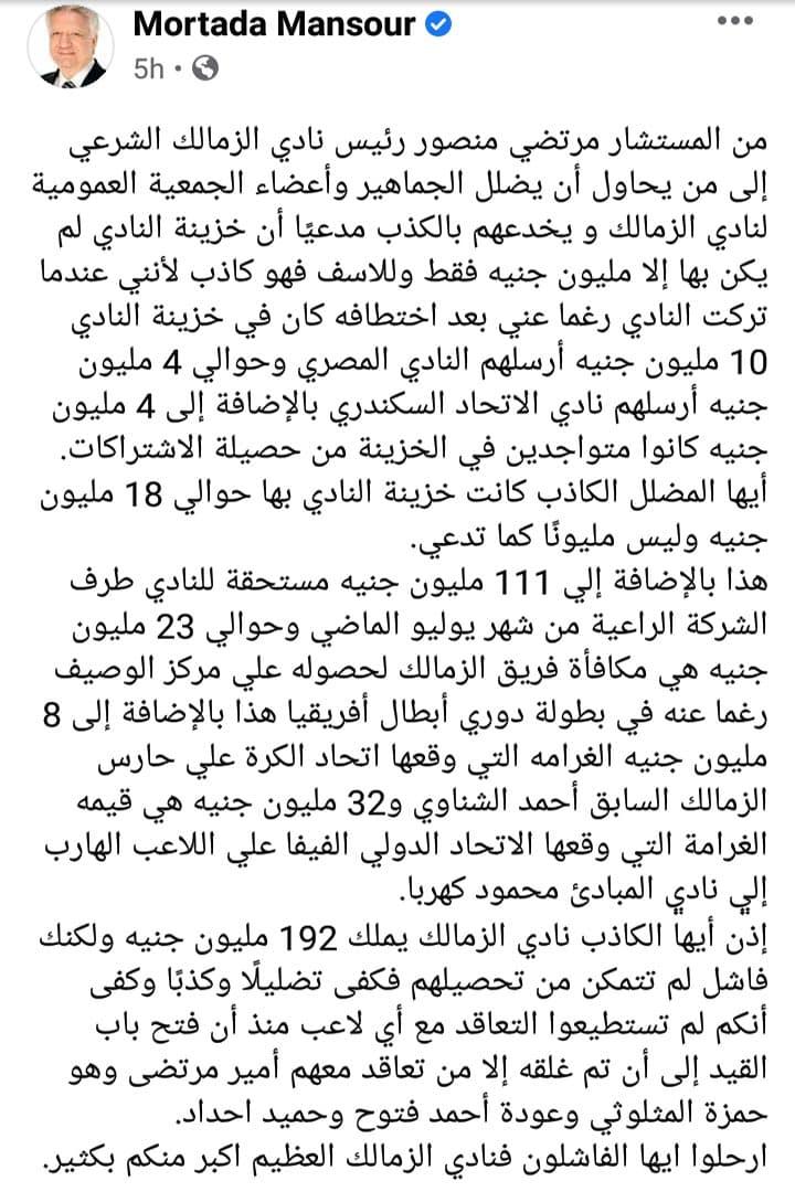رسالة مرتضي منصور الي اللجنة المؤقتة