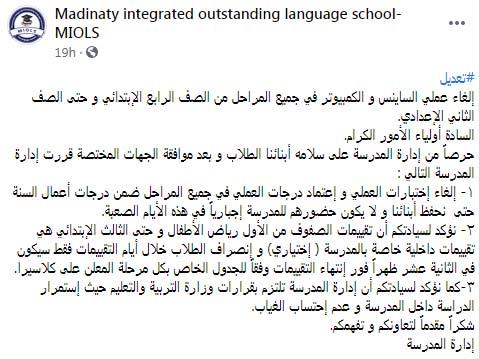 قرار مدرسة مدينتي للغات