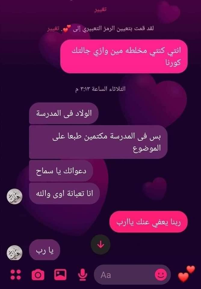 محادثة بين المعلمة المتوفية وأحد صديقاتها قبل وفاتها بأيام
