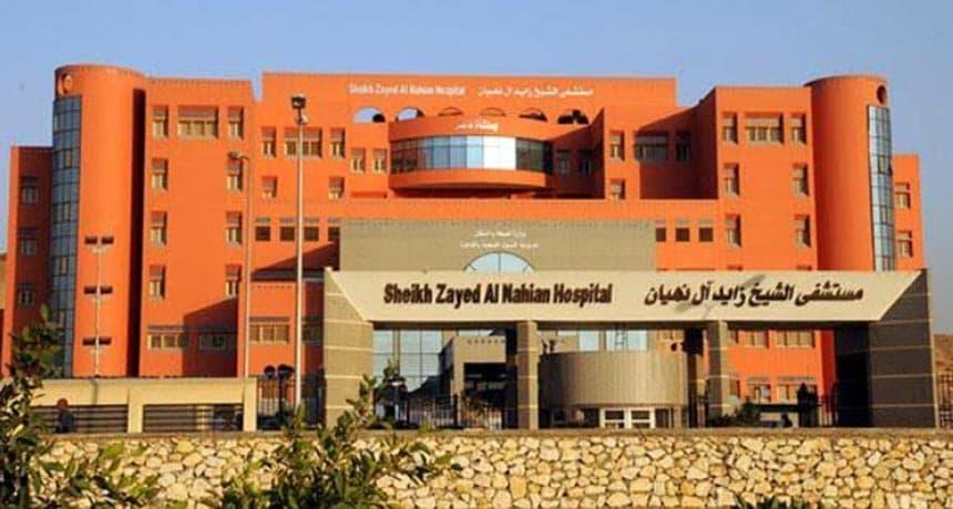 مستشفي الشيخ زايد آل نهيان