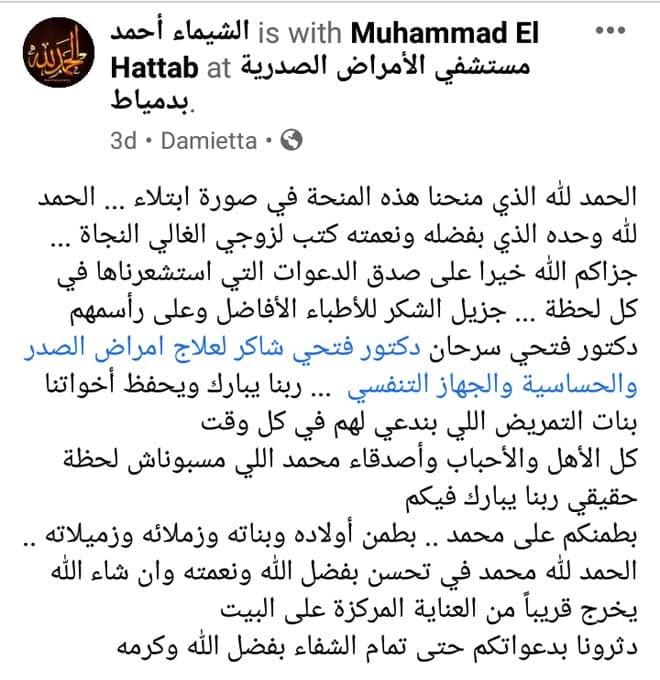 وفاة المعلم محمد الحطاب بفيروس كورونا