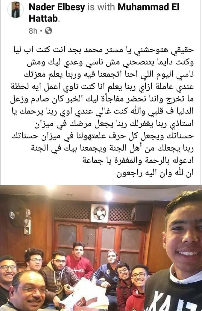 وفاة المعلم محمد الحطاب بفيروس كورونا 04