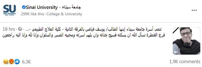 وفاة طالب بفيروس كورونا بجامعة سيناء