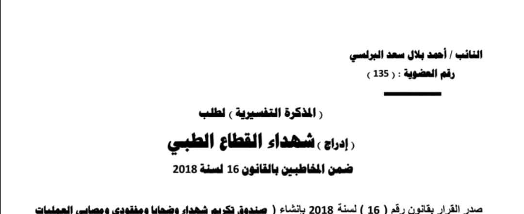 مشروع قانون ضم شهداء القطاع الطبي لصندوق تكريم شهداء وضحايا ومصابي العمليات الارهابية