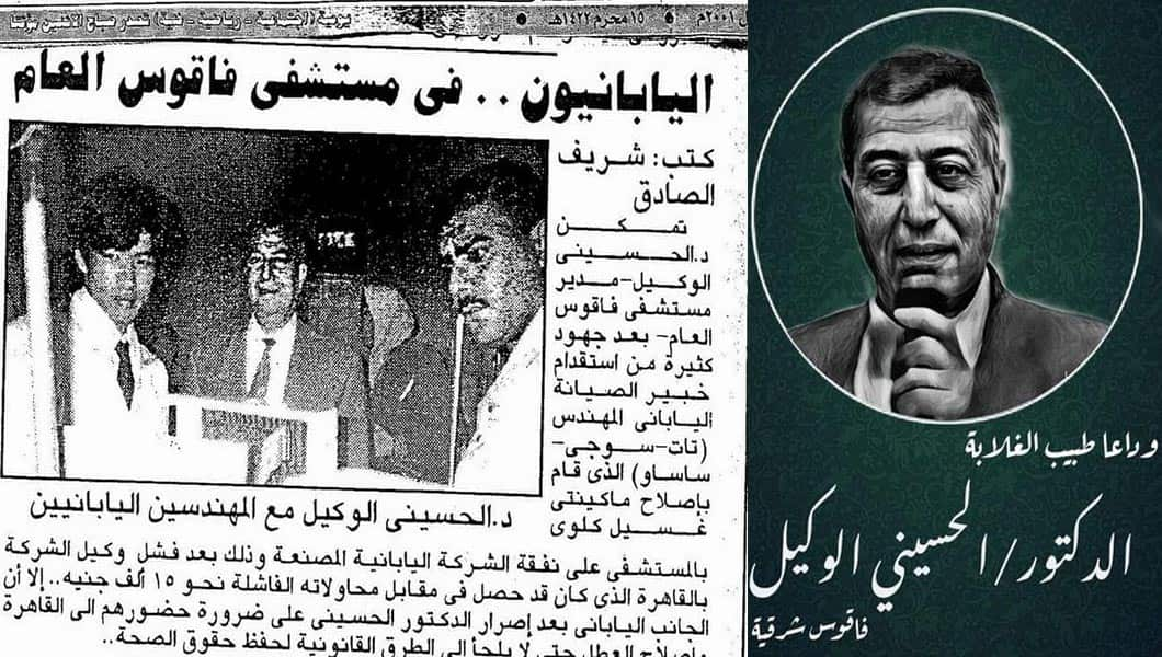 الدكتور الحسيني الوكيل، إستشاري الجراحة العامة ومدير مستشفي فاقوس العام الأسبق