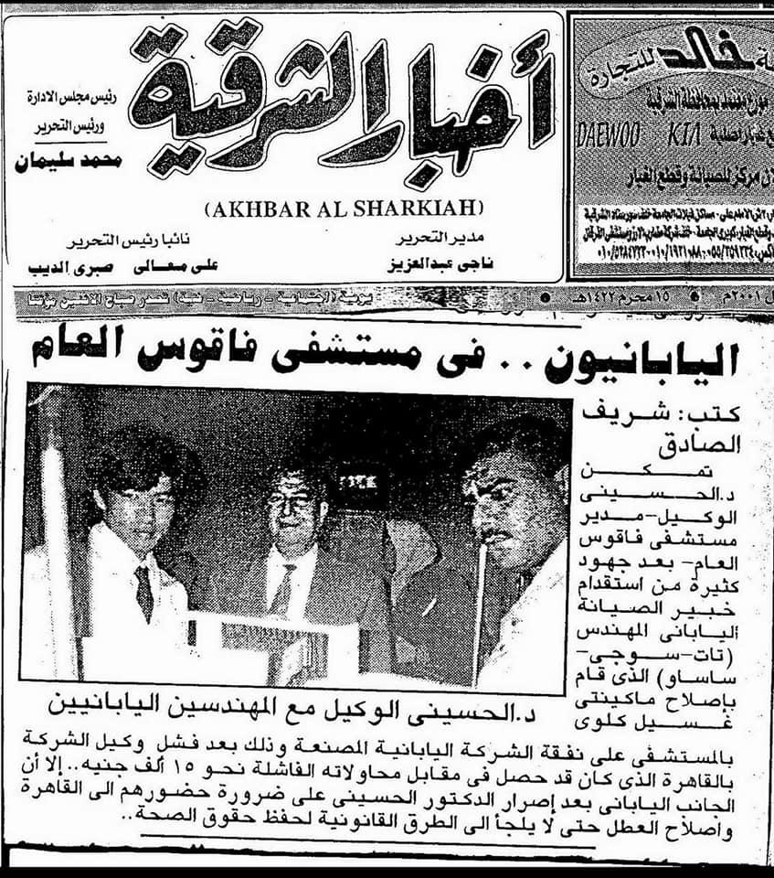 الدكتور الحسيني الوكيل، إستشاري الجراحة العامة ومدير مستشفي فاقوس العام سابقاً