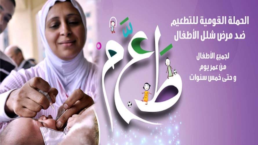 حملة شلل الاطفال 2021