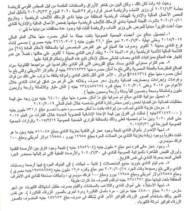قضية مرتضي منصور ضد قرار حل مجلس الزمالك