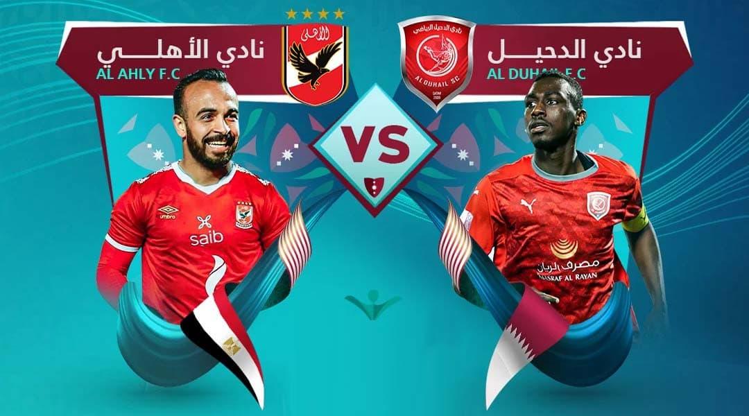 تردد قناة الكأس القطرية الرياضية المفتوحة الناقلة لمباريات كأس العالم للاندية
