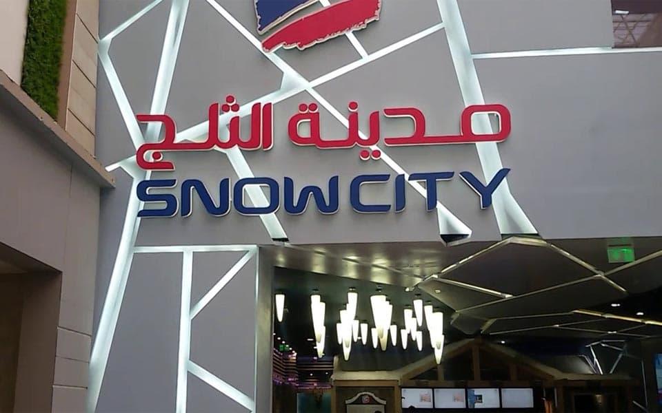 مدينة الثلج بسيتي ستارز