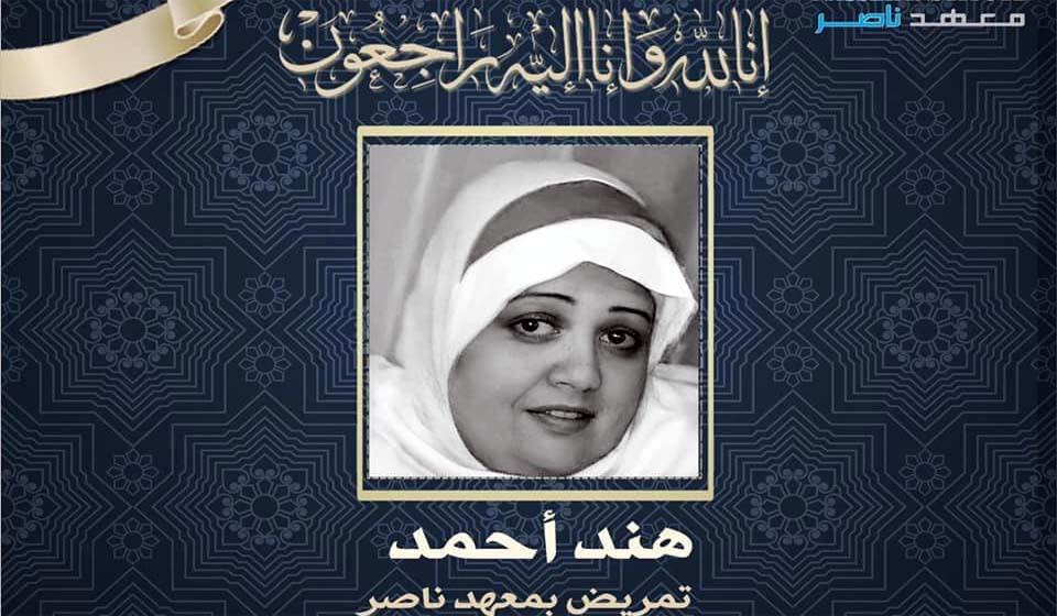 هند احمد تمريض معهد ناصر