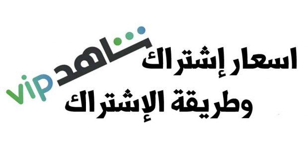 سعر اشتراك شاهد vip في السعودية