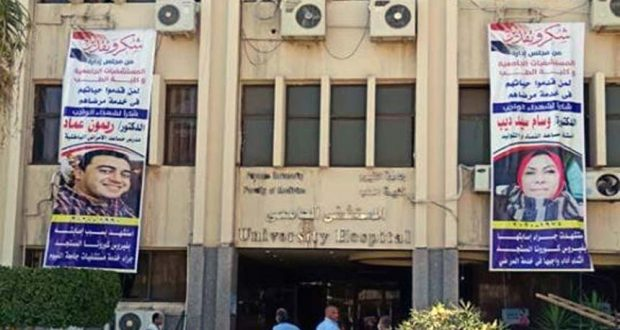 اسماء شهداء اطباء الفيوم علي المستشفي الجامعي