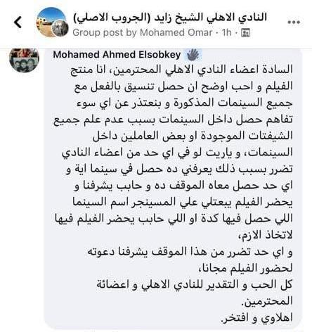 السبكي يعتذر لأعضاء النادي الاهلي