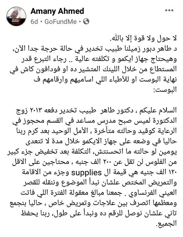 تبرعات للدكتور طاهر دبور