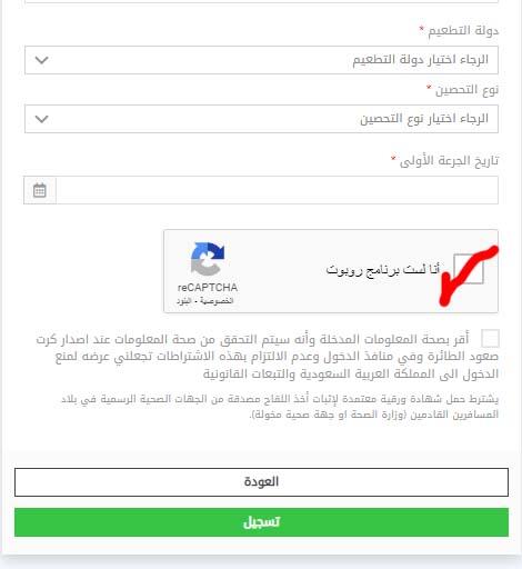 توثيق شهادات لقاح كورونا لسفر السعودية