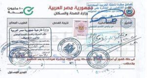 توثيق شهادة تطعيم كورونا من الخارجية للسفر إلى السعودية