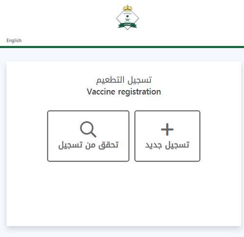كيفية توثيق شهادات لقاح كورونا من وزارة الخارجية