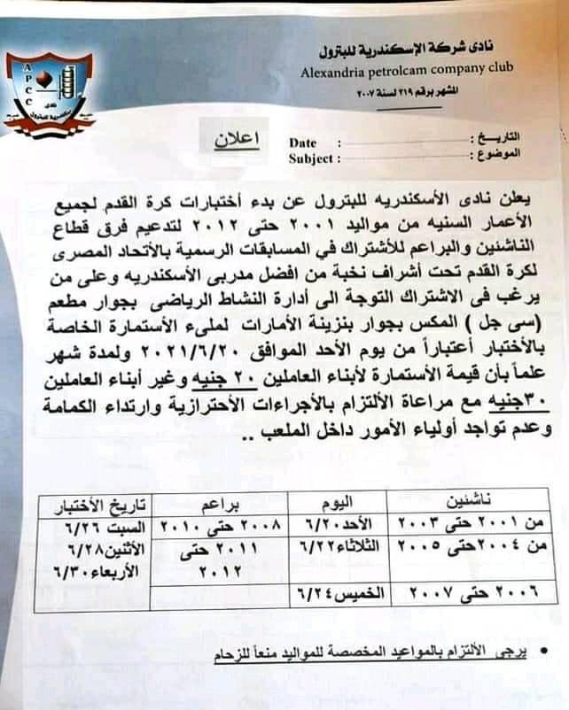 اختبارات نادي الأسكندرية للبترول