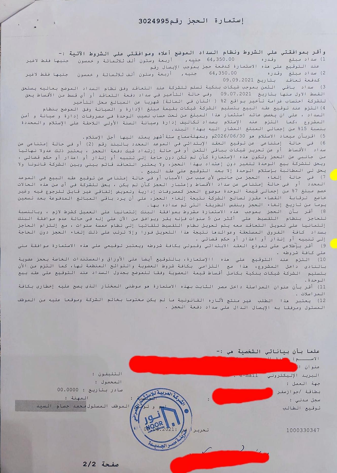 استمارة الحجز في مدينة نور